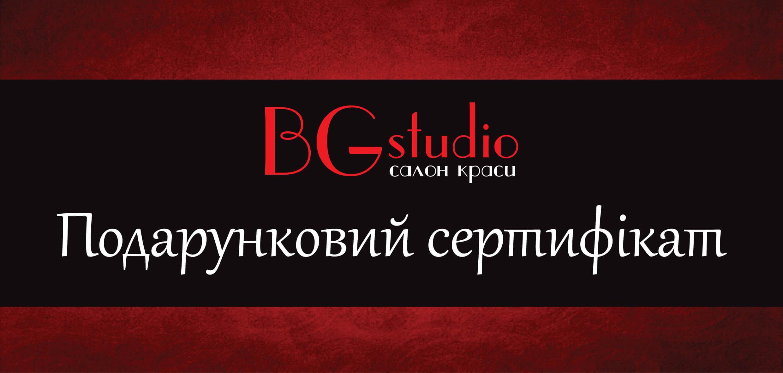 Подарочный сертификат салона BG studio